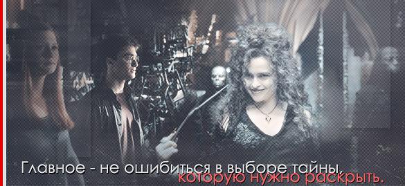 Реклама ролевых по Гарри Поттеру Logo2